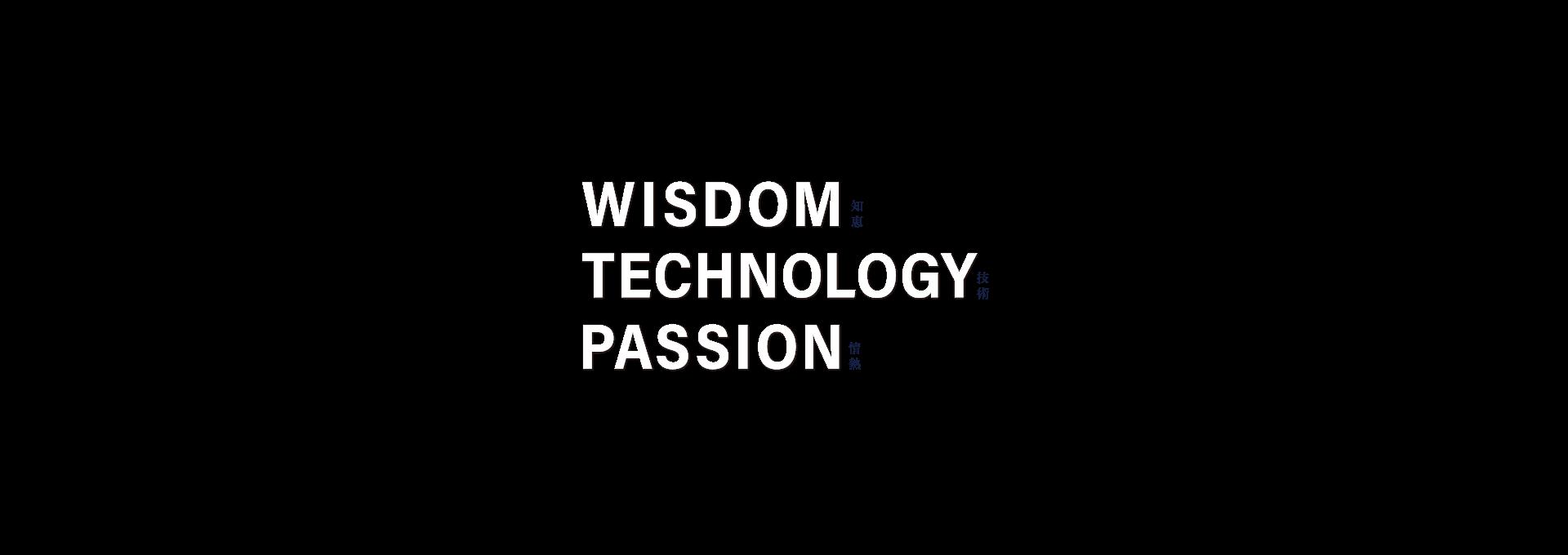 WISDOM(知恵)✕TECHNOLOGY(技術)✕PASSION(情熱)